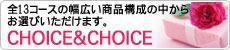 画像に alt 属性が指定されていません。ファイル名: cataloggift_choice.jpg